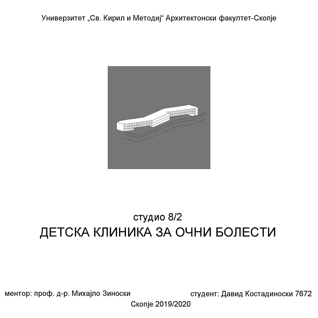 AS82_David_Kostadinoski_naslovna